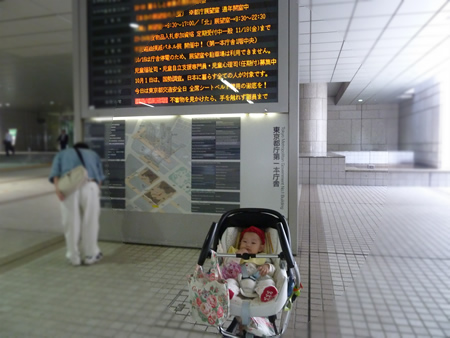 瀬莉香 Blog: パスポートセンターへ